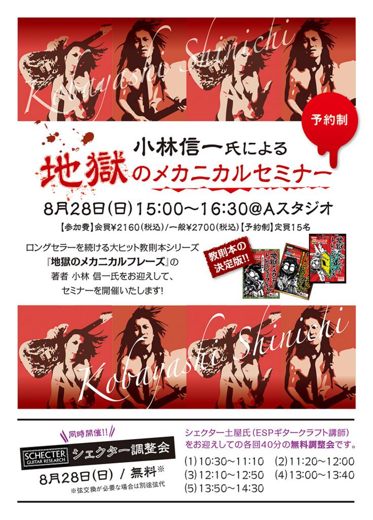 f:id:shima_c_shintokorozawa:20160728163159j:plain