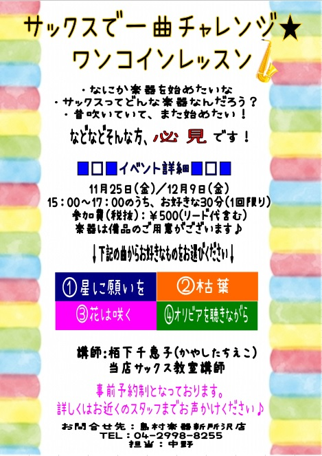 f:id:shima_c_shintokorozawa:20161117132954j:plain