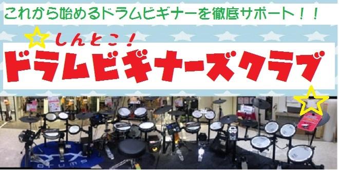 f:id:shima_c_shintokorozawa:20170126173056j:plain