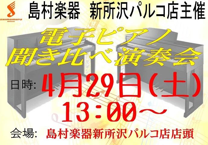 f:id:shima_c_shintokorozawa:20170512184609j:plain