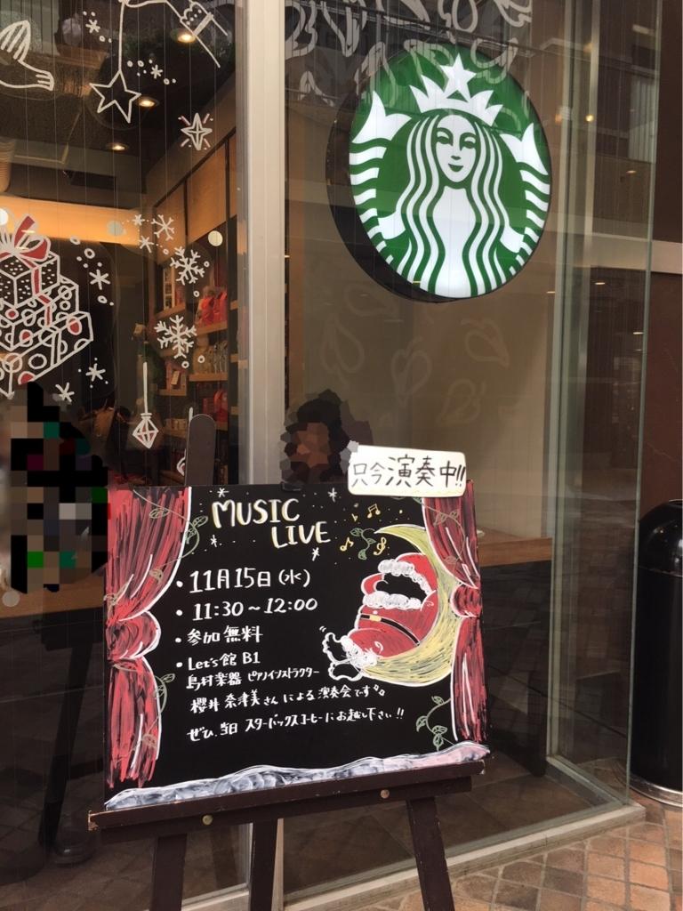 f:id:shima_c_shintokorozawa:20171115155920j:plain