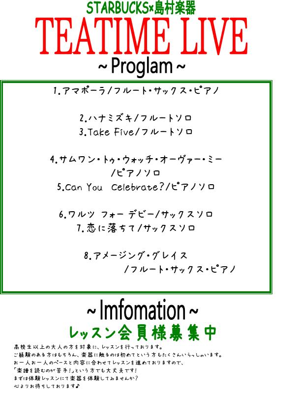 f:id:shima_c_shintokorozawa:20180127124407p:plain