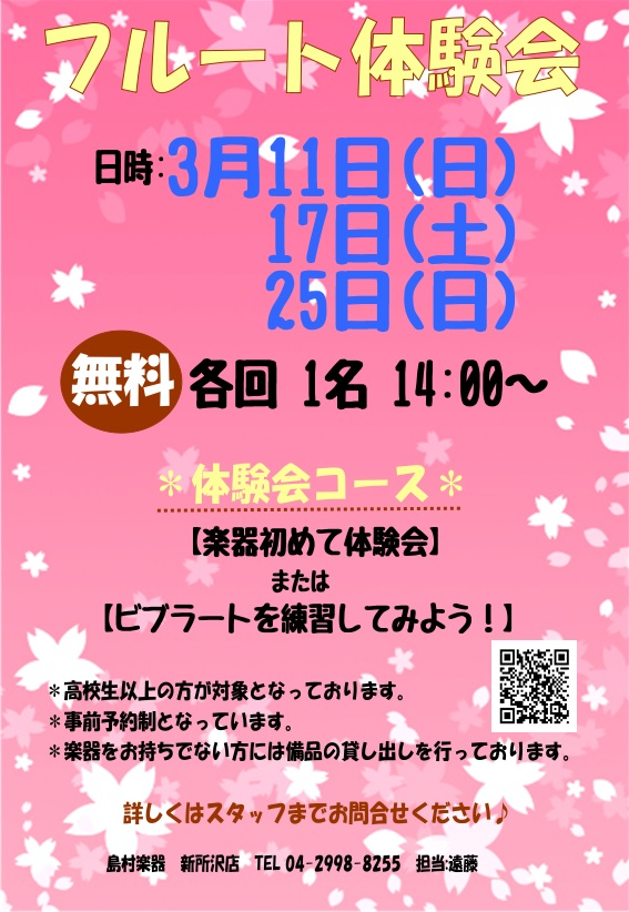 f:id:shima_c_shintokorozawa:20180310112407j:plain