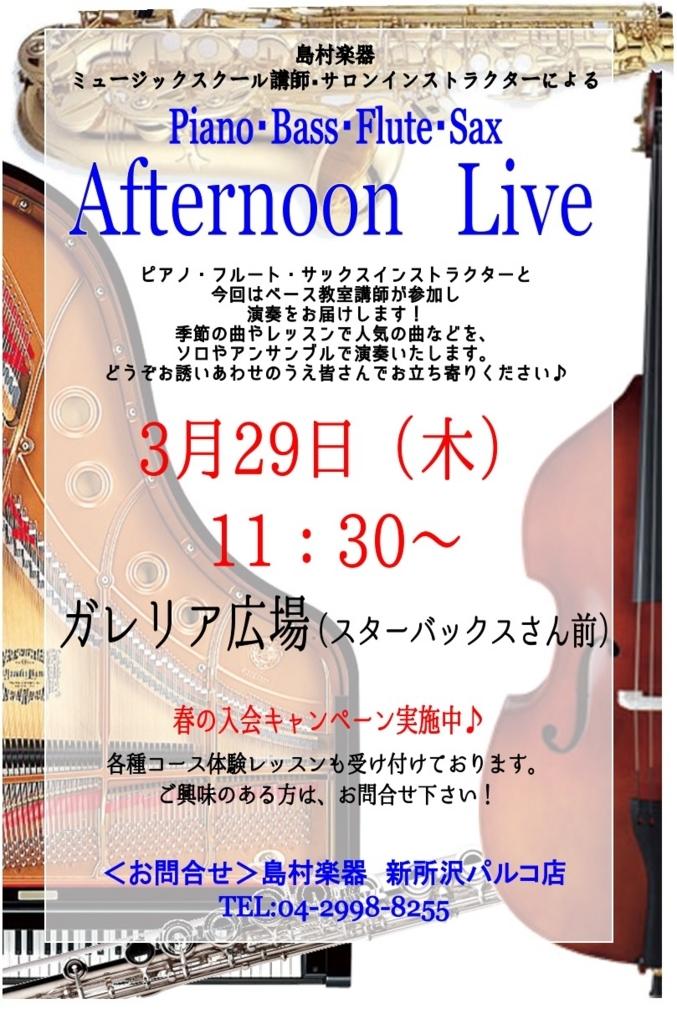 f:id:shima_c_shintokorozawa:20180319114050j:plain