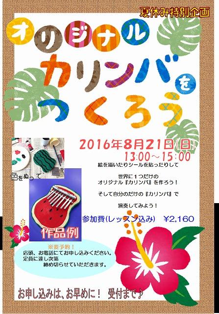 f:id:shima_c_shinurayasu:20160628102532j:plain