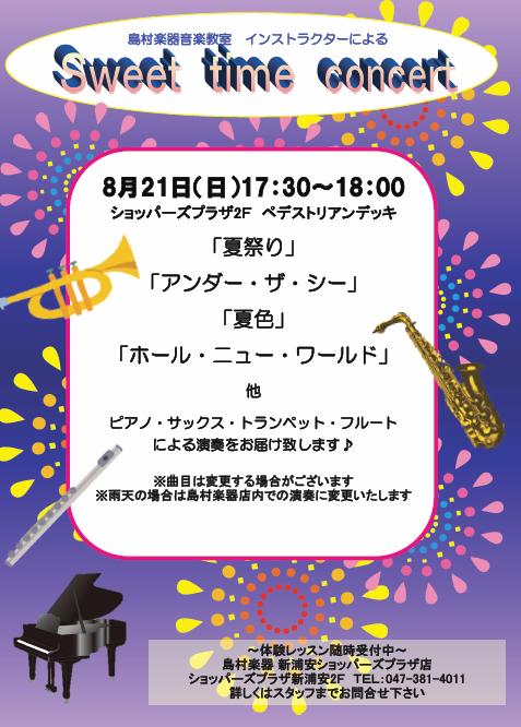f:id:shima_c_shinurayasu:20160801202826p:plain