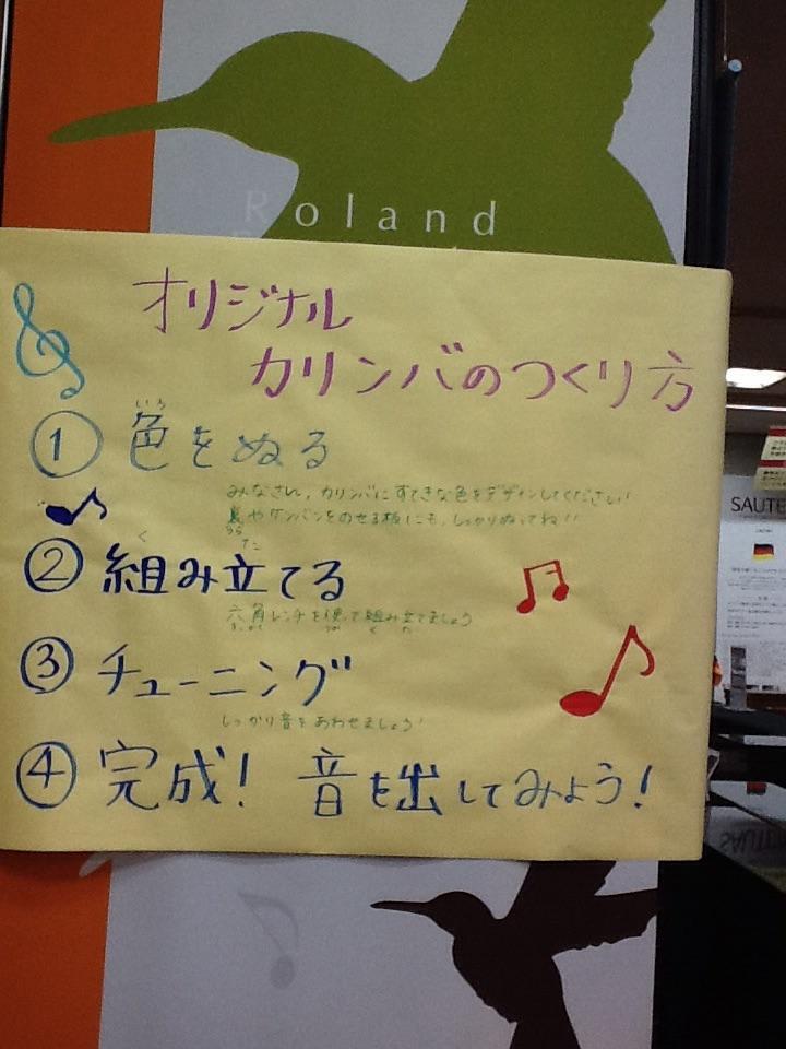 f:id:shima_c_shinurayasu:20160823152546j:plain