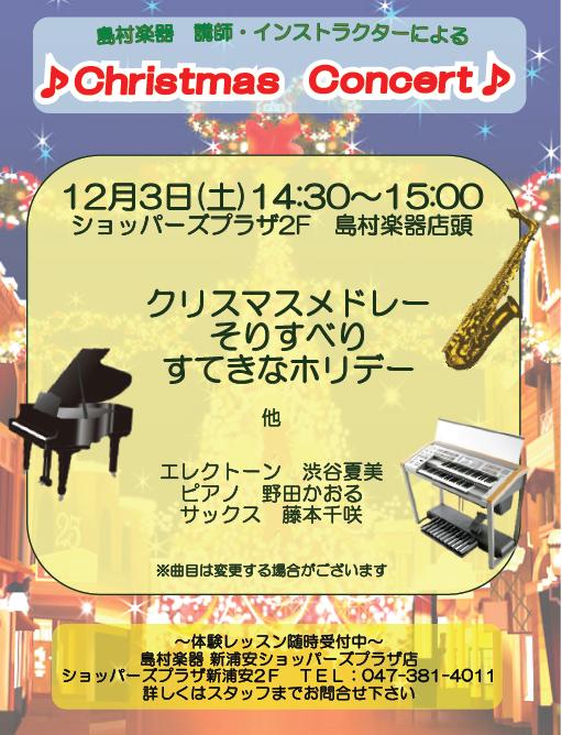 f:id:shima_c_shinurayasu:20161121212930p:plain