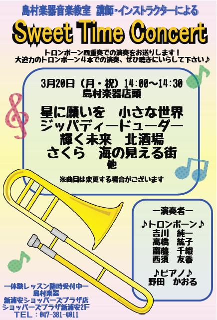 f:id:shima_c_shinurayasu:20170313192742p:plain