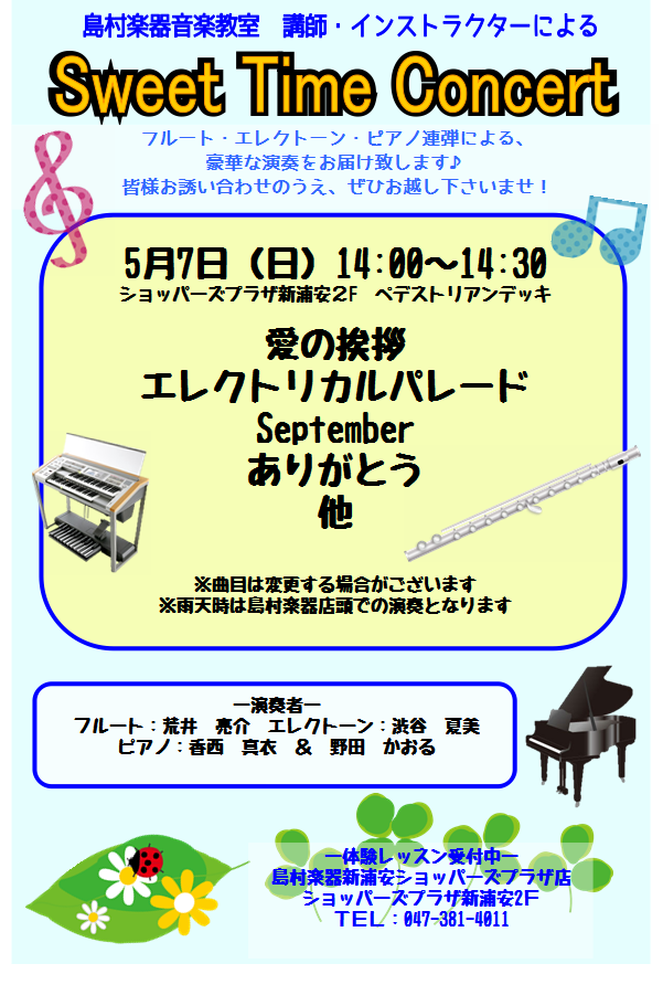 f:id:shima_c_shinurayasu:20170425212913p:plain