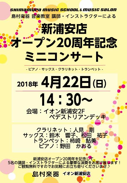 f:id:shima_c_shinurayasu:20180324114738p:plain