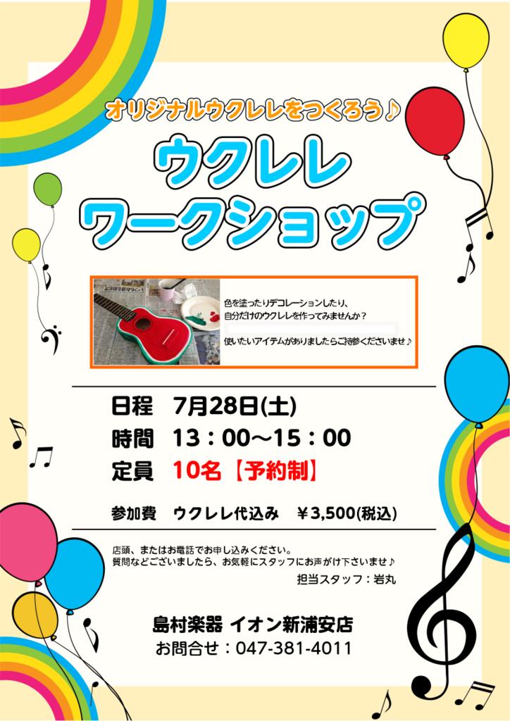 f:id:shima_c_shinurayasu:20180612150716p:plain