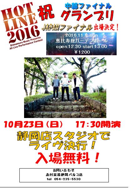 f:id:shima_c_shizuoka:20161020222457p:plain