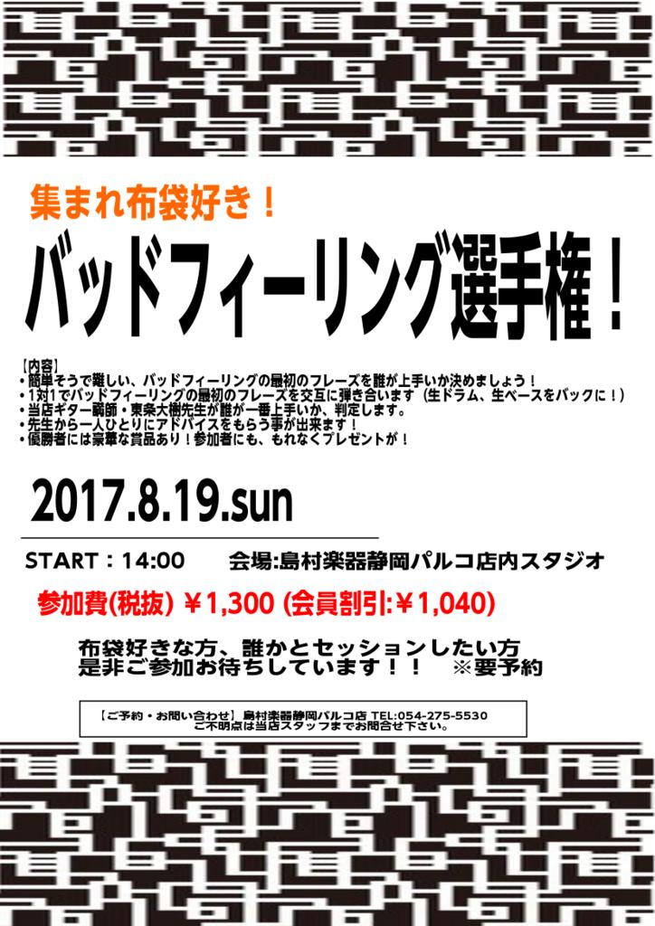 f:id:shima_c_shizuoka:20170726214157p:plain