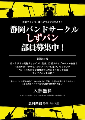 f:id:shima_c_shizuoka:20170920195628j:plain