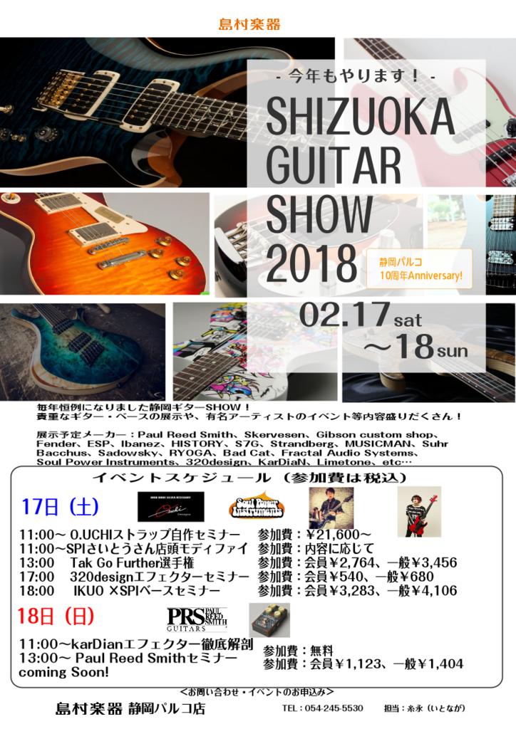 f:id:shima_c_shizuoka:20180118174857p:plain