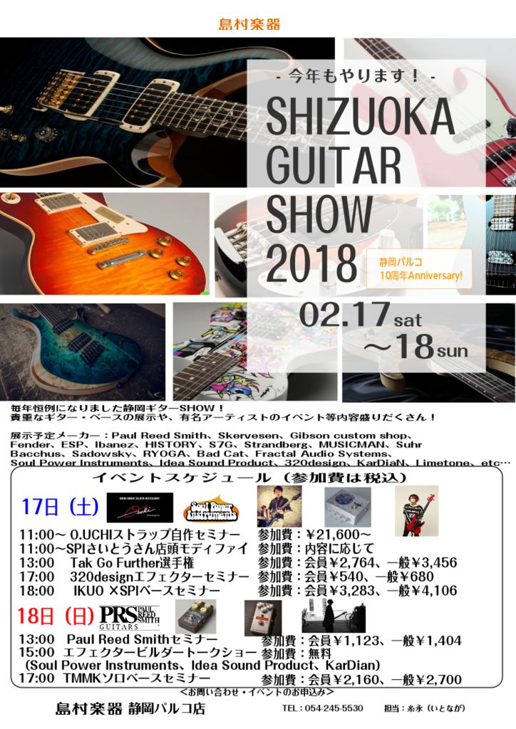 f:id:shima_c_shizuoka:20180124155602p:plain