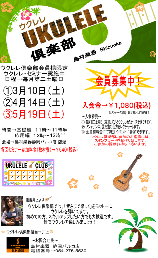 f:id:shima_c_shizuoka:20180424122354p:plain