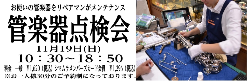 f:id:shima_c_shoubu:20171013164732j:plain