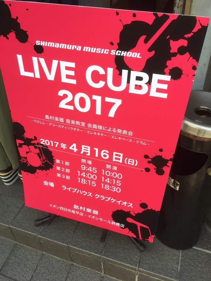 f:id:shima_c_suzuka:20170420200333j:plain
