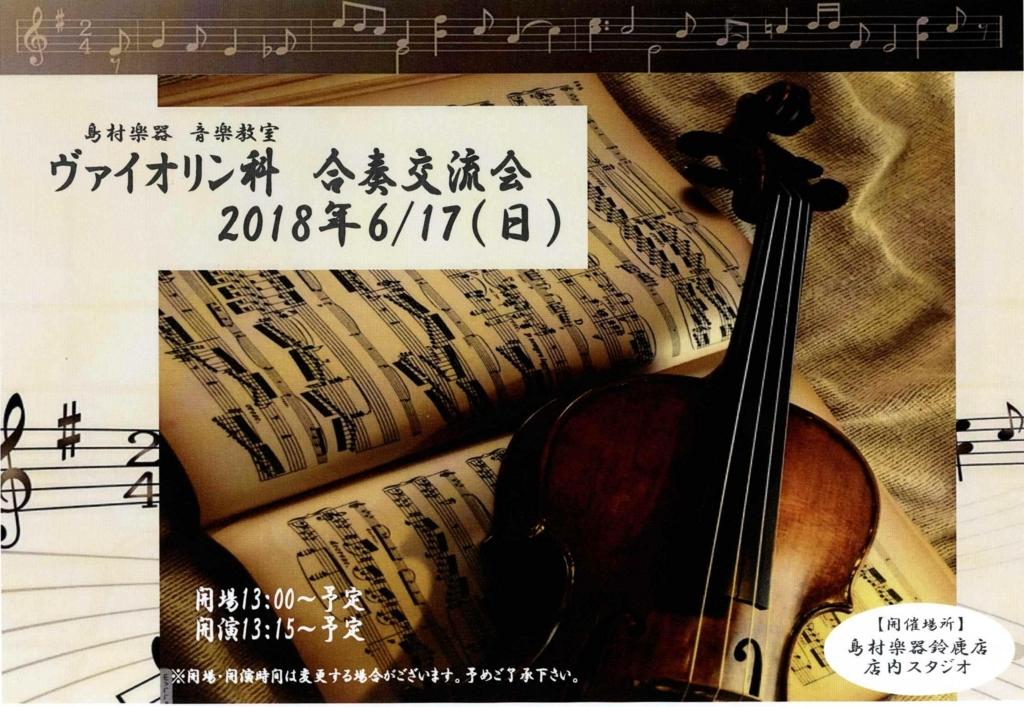f:id:shima_c_suzuka:20180619214954j:plain