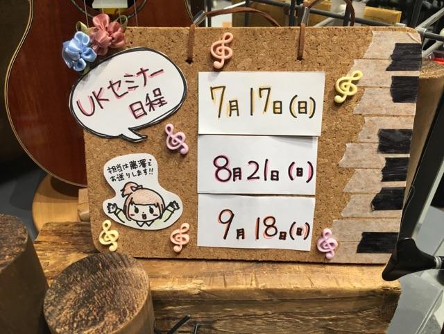 f:id:shima_c_takasaki:20160707224959j:plain