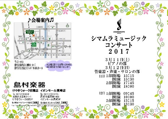 f:id:shima_c_takasaki:20170214112607p:plain