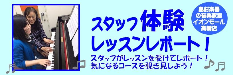f:id:shima_c_takasaki:20170216223015j:plain
