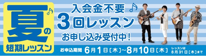 f:id:shima_c_takasaki:20170710120733j:plain