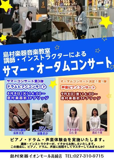 f:id:shima_c_takasaki:20170819215149j:plain