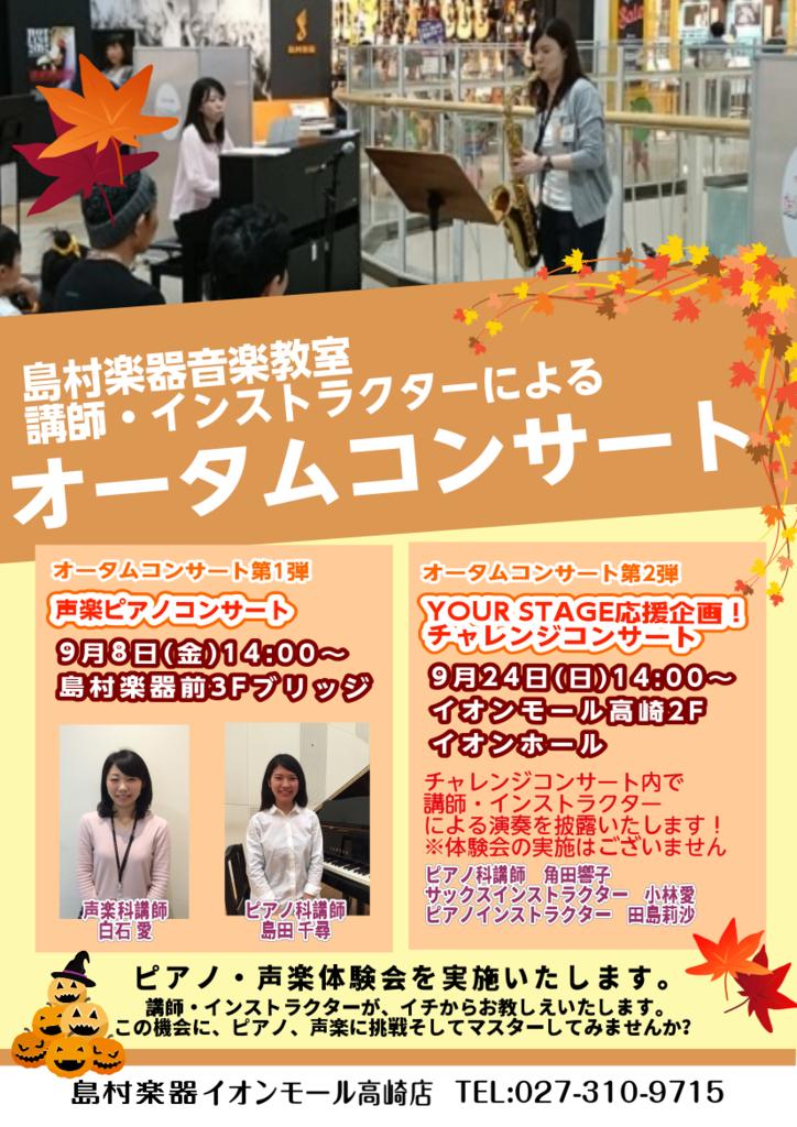 f:id:shima_c_takasaki:20170926211449p:plain