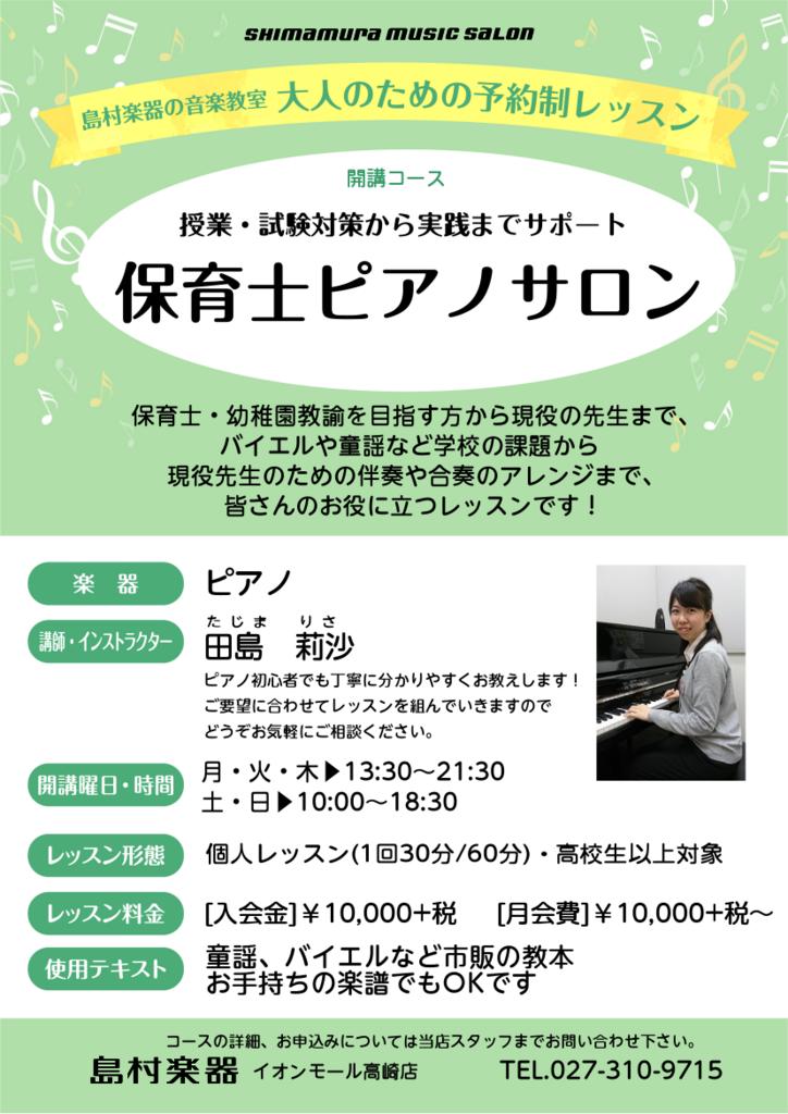 f:id:shima_c_takasaki:20180208160332p:plain