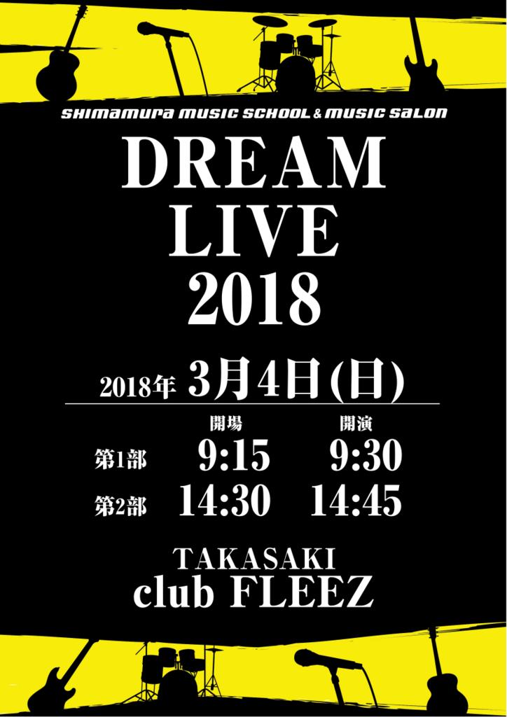 f:id:shima_c_takasaki:20180220213648p:plain