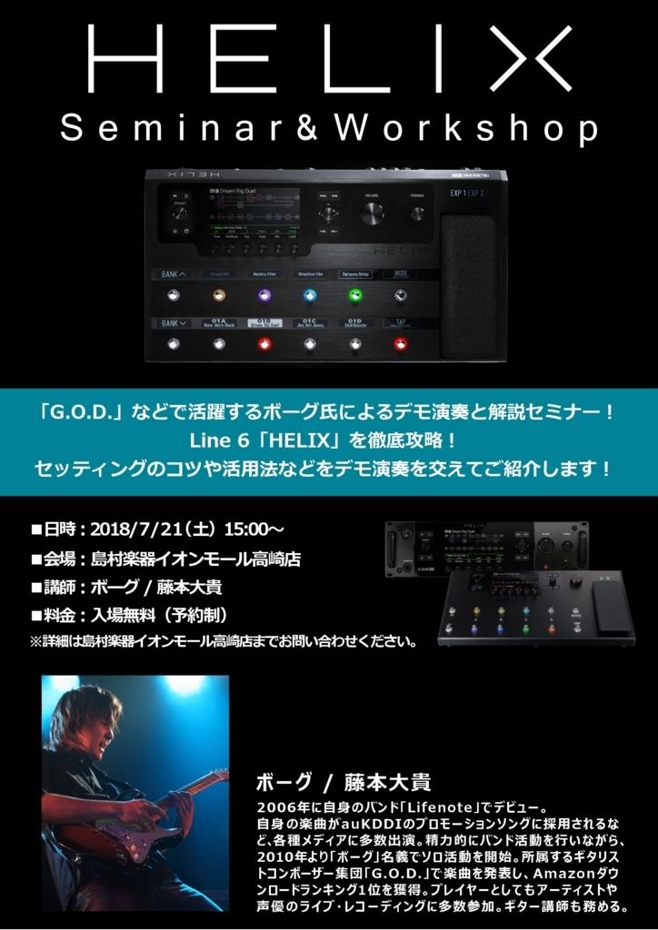 f:id:shima_c_takasaki:20180707132436j:plain