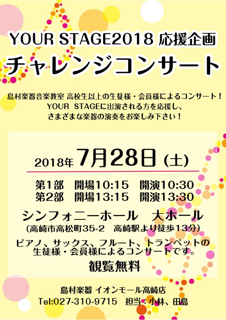 f:id:shima_c_takasaki:20180712163604p:plain