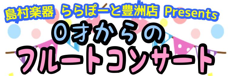 f:id:shima_c_toyosu:20170701130851p:plain