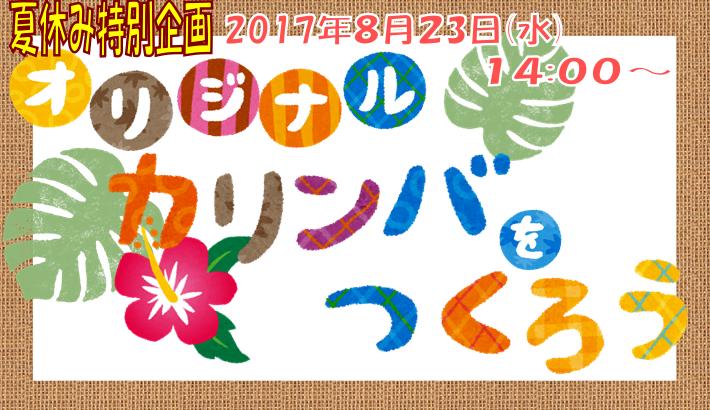 f:id:shima_c_toyosu:20170720124448p:plain