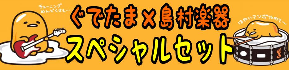 f:id:shima_c_toyosu:20170801155217p:plain