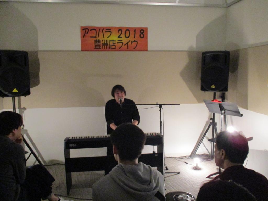 f:id:shima_c_toyosu:20180319163617j:plain