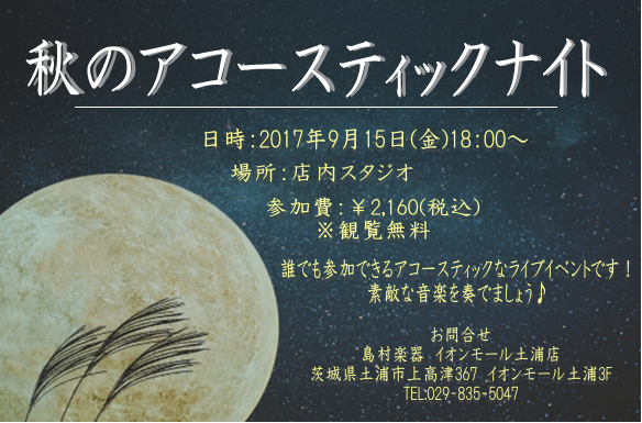 f:id:shima_c_tsuchiura:20170823205701p:plain