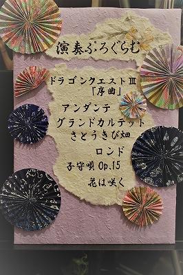 f:id:shima_c_tsuchiura:20170827191214j:plain