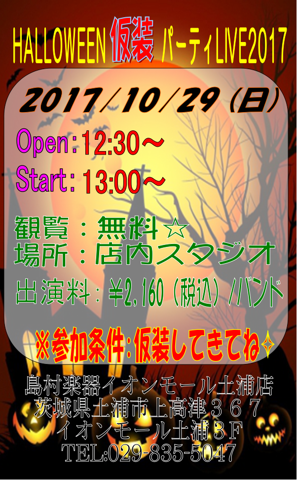 f:id:shima_c_tsuchiura:20170907195426p:plain