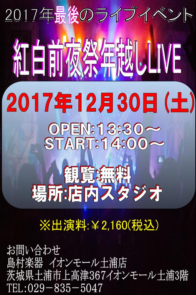 f:id:shima_c_tsuchiura:20171121152747p:plain