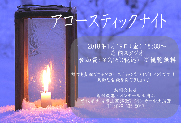 f:id:shima_c_tsuchiura:20171214110728p:plain