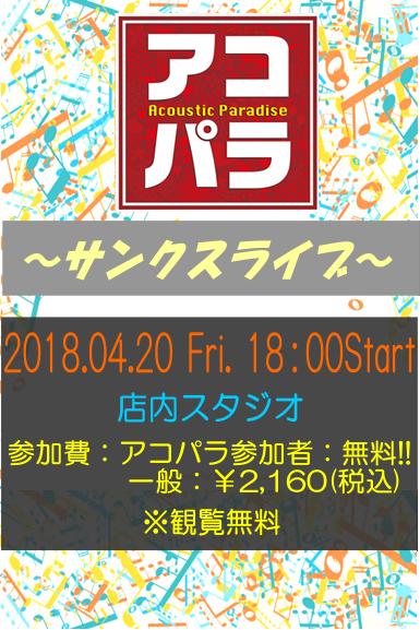 f:id:shima_c_tsuchiura:20180406143112p:plain