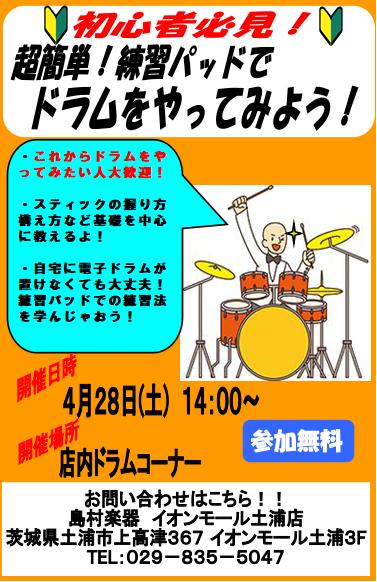 f:id:shima_c_tsuchiura:20180417151850p:plain
