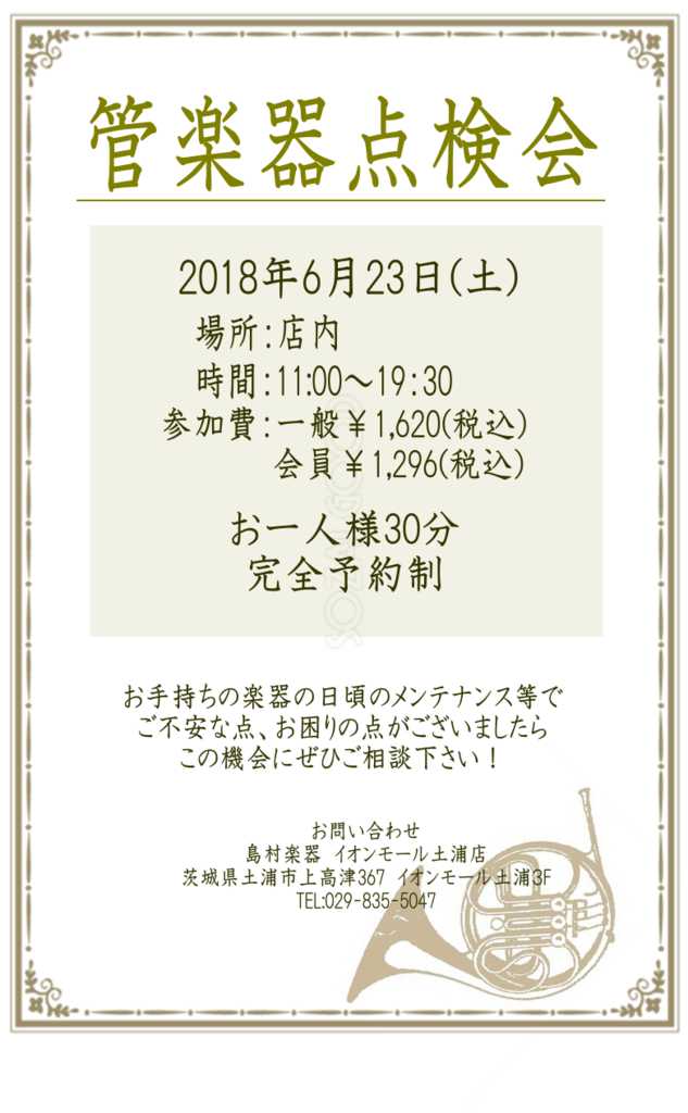 f:id:shima_c_tsuchiura:20180517192602p:plain