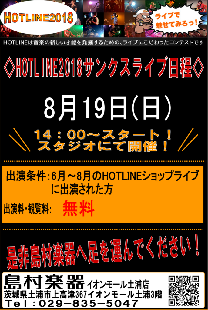 f:id:shima_c_tsuchiura:20180807125335p:plain