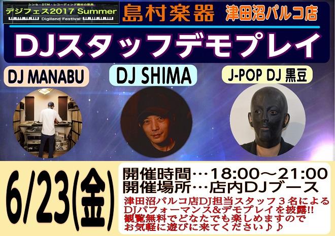 f:id:shima_c_tsudanuma:20170617151136j:plain
