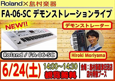 f:id:shima_c_tsudanuma:20170619191225j:plain